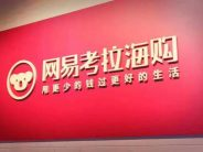 Alibaba Acquires Chinese e-commerce Firm Kaola for $2bln