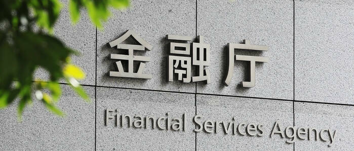The Financial Services Agency of Japan's name displayed against a building - photo - 12th March 2020